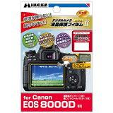 ハクバ液晶保護フィルム MarkII キヤノン EOS 8000D専用 DGF2-CAE8000D DGF2CAE8000D