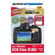 ハクバ液晶保護フィルム MarkII キヤノン EOS Kiss X8i専用 DGF2-CAEX8I DGF2CAEX8I
