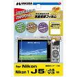 HAKUBA/ハクバ DGF2-N1J5 Nikon1 J5/J4/V3専用 液晶保護フィルム MarkII