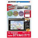 ハクバ 液晶保護フィルム MarkII キヤノン PowerShot G7 X MarkII/ G5 X/ G7 X/ G9 X専用 DGF2-CAG7X2 DGF2CAG7X2
