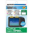 ハクバ 液晶保護フィルム 富士フィルムFINEPIX XP90専用 DGFHFXP90