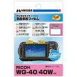 ハクバ 液晶保護フィルム Richo WG-40/40W専用 DGFHRWG40