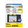 ハクバ 液晶保護フィルム MarkII ニコン COOLPIX A900専用 DGF2-NCA900 DGF2NCA900