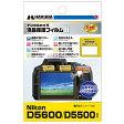 ハクバ 液晶保護フィルム MarkII ニコン D5600/D5500専用