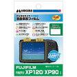 ハクバ 液晶保護フィルム 親水タイプ FUJIFILM FINEPIX XP120 / XP90 専用 DGFHFXP120