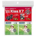 ハクバ 液晶保護フィルム&レンズガード(Canon EOS Kiss X7 ダブルズームキット専用) Kual DSCKX7W