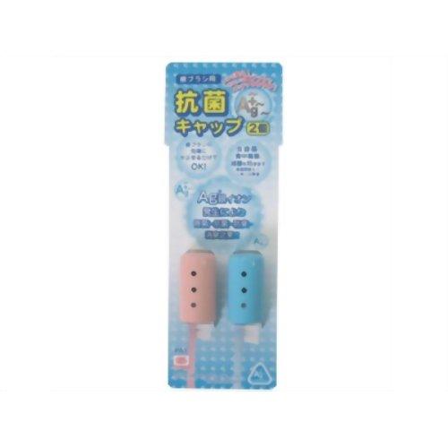 スイト びっくり歯ブラシキャップ カラータイプ 2個組 ピンク&ブルー