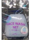 SHO-BI 泡立て洗顔ネット ブルー