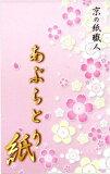 京都の紙職人があみ出した秘伝のあぶらとり紙 小サイズ
