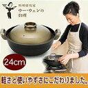 北陸アルミニウム ウー・ウェン煮鍋(大)WD27
