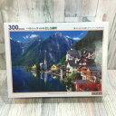 300ピースジグソーパズル『ハルシュタットの美しき湖畔』
