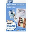 PLUS インクジェット専用ラベル 光沢透明フィルムラベル A4 10枚 IT324TF-C