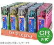 CR対応 使いきり電子ライタープレスナS (50本入)