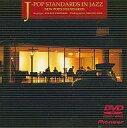 ジェイ・ポップ・スタンダード・イン・ジャズ/DVD-AUDIO/PEKDA-511