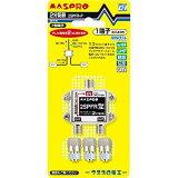 MASPRO 屋内用 2分配器 2SPFR-P