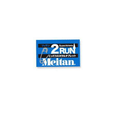 メイタン meitan 2RUN 2粒入 mei008