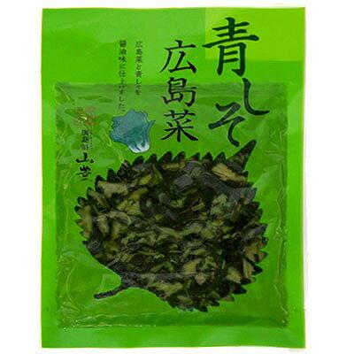 山豊 青しそ広島菜 100g