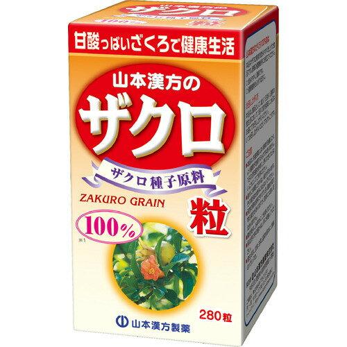 山本漢方製薬 ザクロ100%粒 280粒