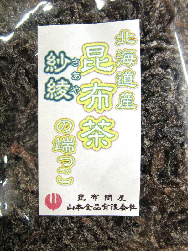 昆布茶の端っこ紗綾(さあや)300g