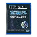 セガトイズ HOMESTAR 別売りカラー原板 宇宙にうかぶ地球