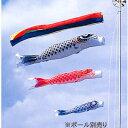 【鯉のぼり】6点セット 7.0m(555005)