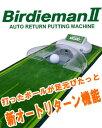 バーディーマン 2 BM-7268