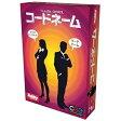 カードゲーム コードネーム 日本語版 ホビージャパン