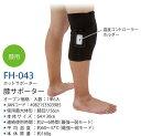 ホットサポーター専用 膝サポーター FH-043P