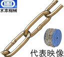 鎖/MM水本機械 黄銅チェーンリール巻 2.5mm×15m BR-2.5 黄銅リンクチェーン