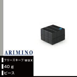 アリミノ ピース フリーズキープWAX S