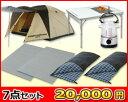 山善(YAMAZEN) キャンパーズコレクション お買い得キャンプ7点セット(テント+ランタン+寝袋2個+マット2個+テーブル) CSET-1020Bの画像