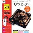 山善 ヒーターユニツト YHF-HD600 YHF-HD600