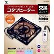 YAMAZEN/山善 YHF-CA500D 取替えヒーターユニット