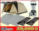 山善(YAMAZEN) キャンパーズコレクション お買い得キャンプ6点セット(テント+ランタン+寝袋2個+マット2個) CSET-1120Aの画像