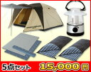山善(YAMAZEN) キャンパーズコレクション お買い得キャンプ5点セット(テント+ランタン+寝袋2個+マット) 15000の画像