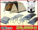 山善(YAMAZEN) キャンパーズコレクション お買い得キャンプ6点セット(テント+ランタン+寝袋2個+マット+テーブル) C20000の画像