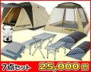 山善(YAMAZEN) キャンパーズコレクション お買い得キャンプ7点セット(テント&スクリーン+ランタン+寝袋2個+マット+テーブル) C25000の画像