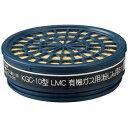 興研 有機ガス用吸収缶 KGC-10MC型 1個