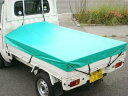 トラックシート(小型トラック用)荷台シートカバー