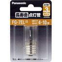 パナソニック 長寿命点灯管 E形口金 FG-7EL/X