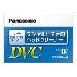 Panasonic AY-DVMCLN