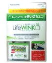 ライフウィンクLIFEWINK N-LW/P3バッテリー寿命判定ユニットの画像