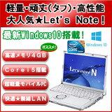 パナソニック Let's note N10 法人 (Corei5-2520M/ Win7Pro/ 軽量BAT) (CF-N10AWGDS)