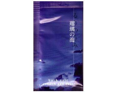 いにしえの休日 瑠璃の海 25g