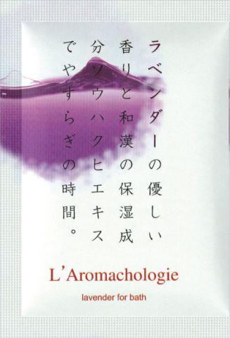 ラロマコロジー ラベンダー 分包 60g