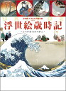 2016年カレンダー / 浮世絵歳時記 -江戸から続く日本の暮らし- 2016年カレンダー