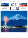 新日本 17富士十二景 NK-8066
