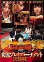 麻雀最強戦2017 女流プレミアトーナメント 決勝戦/DVD/ 竹書房 TSDV-61116