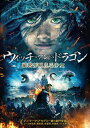 ウィッチ・アンド・ドラゴン 秘密が見える少女/DVD/ 竹書房 TSDS-75839