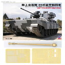 1/35 陸上自衛隊 89式装甲戦闘車 プラモデル 再販 ピットロード